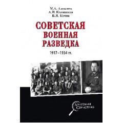 Советская военная разведка 1917 - 1934 гг. Алексеев М.А.