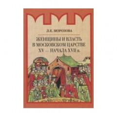 Женщины и власть в Московском царстве XY - начала XYII в. Морозова Л.Е.