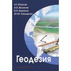 Геодезия: Учебник для вузов. Юнусов А.Г.