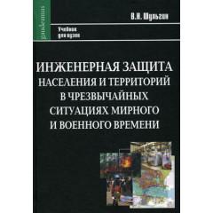 Инженерная защита населения и территорий в чрезвычайных ситуациях мирного и военного  времени. Шульгин В.Н.