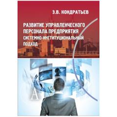 Развитие управленческого персонала предприятия. Системно-институциональный подход. Кондратьев З.В.
