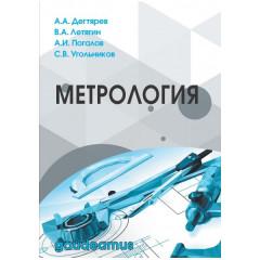 Метрология. Дегтярев А.А., Летягин В.И., Погалов А.И., Угольников С.В.