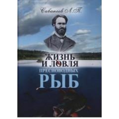 Жизнь и ловля пресноводных рыб. Сабанеев Л.
