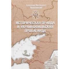 Историческая правда и украинофильская пропаганда. Волконский А.