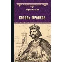 Король франков. Москалев В.В.