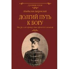 Долгий путь к Богу. Как русский офицер стал афонским монахом. Бахревский В.А.