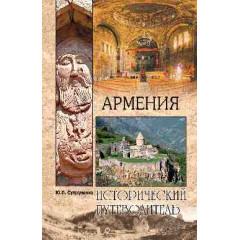 Армения. Супруненко Ю.П.