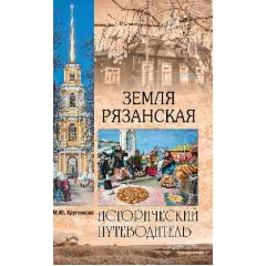 Земля Рязанская. Круглякова М.Ю.