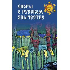Споры о русском язычестве. Ермаков С.Э.