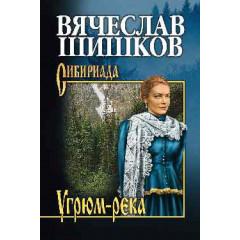 Угрюм-река. Кн. 1. Шишков В.Я.