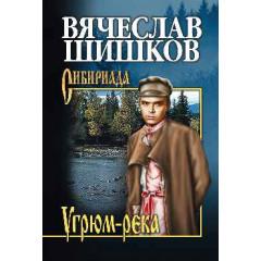 Угрюм-река. Кн. 2. Шишков В.Я.