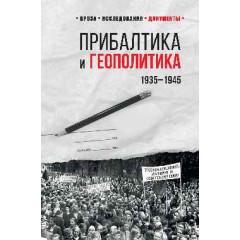Прибалтика и геополитика. 1935 -1945. Соцков Л.Ф.