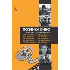 Поэтика кино. Теоретические работы 1920-х гг. Тынянов, Эйхенбаум.