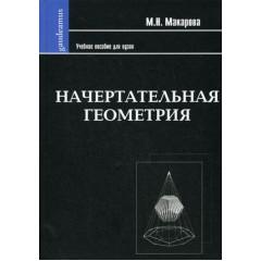 Начертательная геометрия: Уч.пособие для художественных вузов. Макарова М.Н.