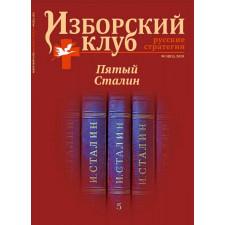 Журнал Изборский клуб. Выпуск 5, 2020
