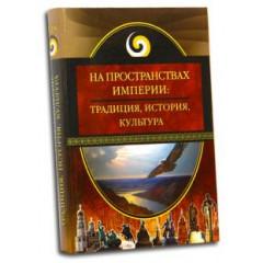 На пространствах империи: традиция, история, культура. Аверьянов В. В.