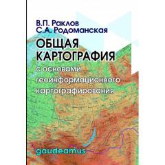 Общая картография  с основами геоинформационного картографирования. Раклов В.П., Родоманская С.А.