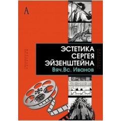 Эстетика Сергея Эйзенштейна. Иванов В.В.