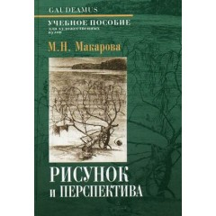 Рисунок и перспектива. Макарова М.Н.
