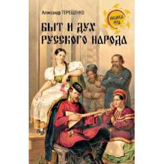Быт и дух русского народа. Терещенко А.В.