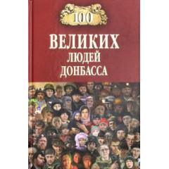 100 великих людей Донбасса.