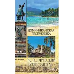 Доминиканская Республика. Москвин А.Г.