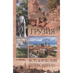 Грузия. Москвин А.Г.