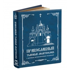 Православный толковый молитвословъ съ краткими катихизическими сведенiями (серебро)