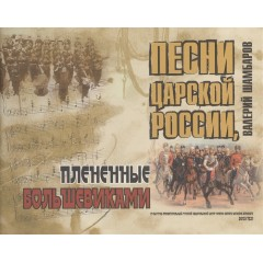 Песни Царской России, плененные большевиками (+CD). Шамбаров В.Е.