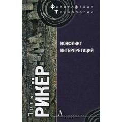 Конфликт интерпретаций: Очерки о герменевтике. Рикёр П.