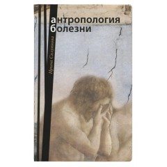 Антропология болезни. Силуянова И.