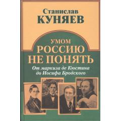 Умом Россию не понять. От маркиза Кюстина до Иосифа Бродского. Куняев С.Ю.
