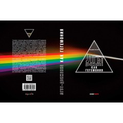 ЛГБТ-движение как гегемония. Маслов В.