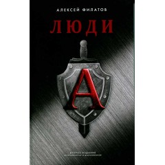 Люди «А». 2-е изд. Филатов А.А.