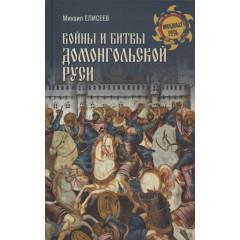 Войны и битвы домонгольской Руси. Елисеев М.Б.