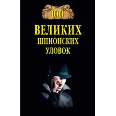 100 великих шпионских уловок. Бернацкий А.С.