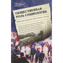 Общественная роль социологии. Ярская-Смирнова Е., Романов П.