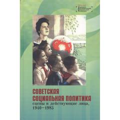 Советская социальная политика: сцены и действующие лица, 1940–1985. Научная монография. Ярская-Смирнова Е., Романов П.