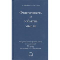 Фактичность и событие мысли. Сборник. Щитцова Т., Фурс В.