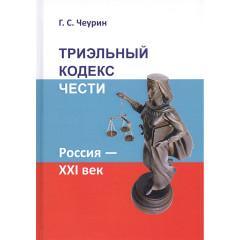 Триэльный Кодекс Чести. Россия — XXI век. Чеурин Г.