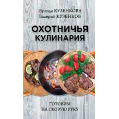 Охотничья кулинария. Готовим на скорую руку. Кузенкова И.П.
