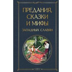 Предания, сказки и мифы западных славян. Лифшиц-Артемьева Г.