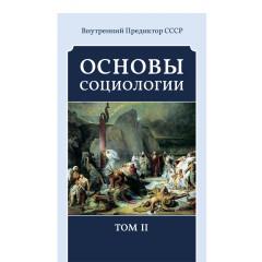 Основы социологии. Том 2