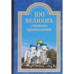 100 великих святынь православия. Ванькин Е.В.