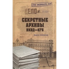 Секретные архивы НКВД-КГБ. Сопельняк Б.Н.