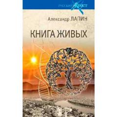 Русский крест. Книга живых. Лапин А.А.