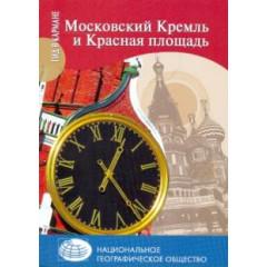 Московский Кремль и Красная площадь. Безрученко А.