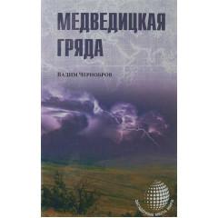 Медведицкая гряда. Чернобров В.А.
