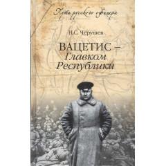Вацетис - Главком Республики. Черушев Н.С.