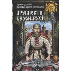 Древности Белой Руси. Богданович А.Е.